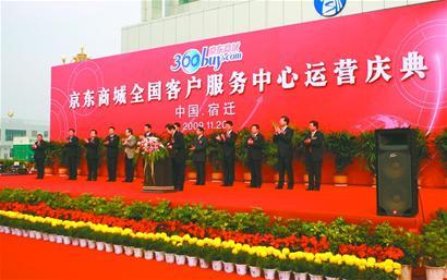 全新客服中心将为京东商城遍布全国的客户提供