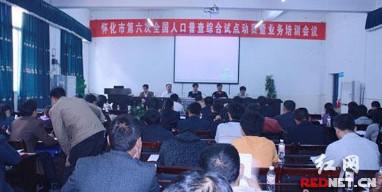 怀化市第六次全国人口普查综合试点动员会议在沅陵召开