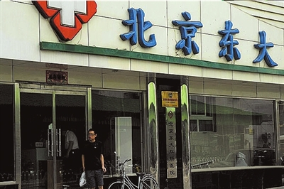 北京东大肛肠医院被指虚假宣传 患者遭过度治