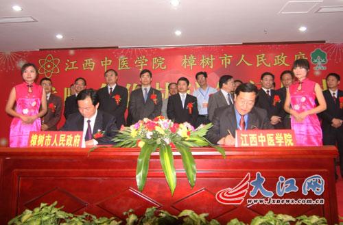 江西中医学院与樟树市人民政府签订战略合作协