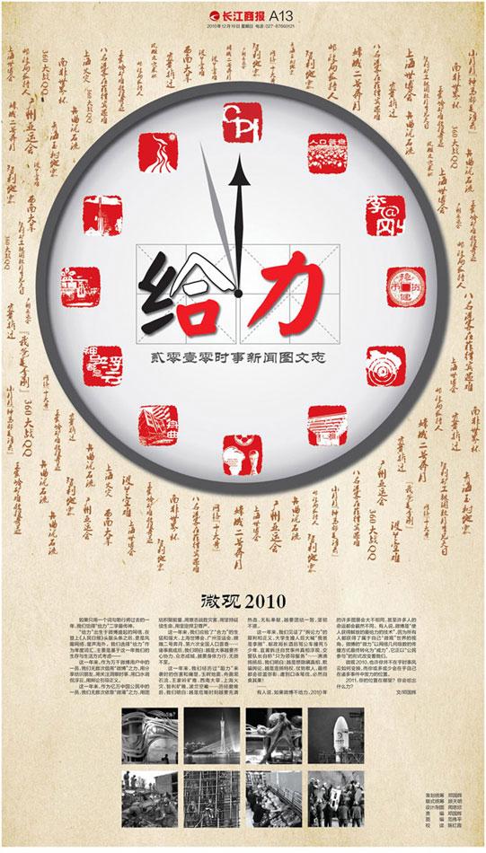 用一个时钟放在版面最中央,代表2010一整年,凸显了时间轴的概念,2010