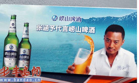青岛啤酒微博派送ipad2 张涵予将现身啤酒节畅饮