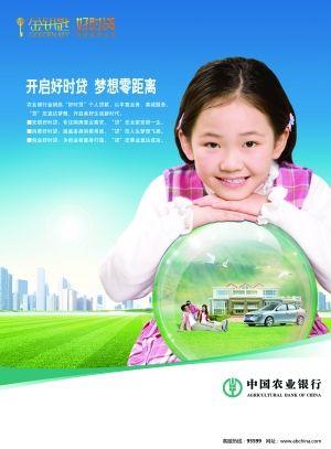 """二是""""消费好时贷""""系列,以满足消费需求为特征,为客户提供汽车贷款"""