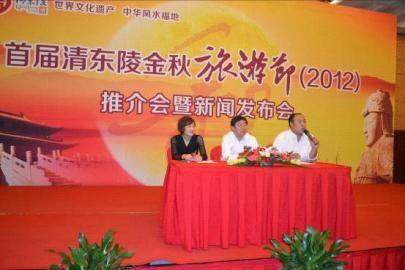 清东陵举办首届金秋旅游节,吸引首都市民关注