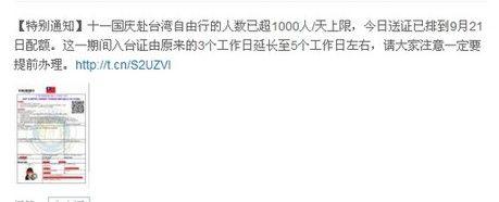 国庆台湾自由行火提醒:南京市民20号前需办好入台证