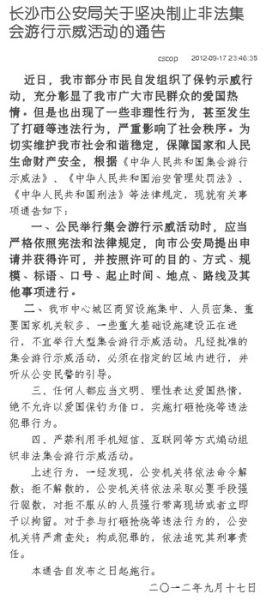 长沙市公安局发布通告坚决制止非法集会游行示威活动