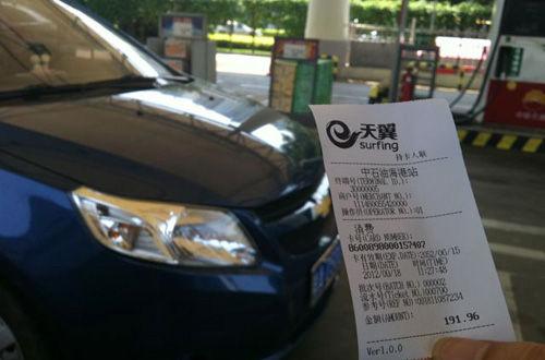 海南:中石油携手电信翼支付加油每升省0.35元