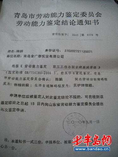 员工因公致残单位忙解约金广泰拒办工伤待遇