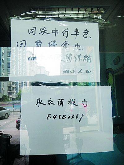 干洗店店老板两个多月无音讯众客户取不出衣物干着急
