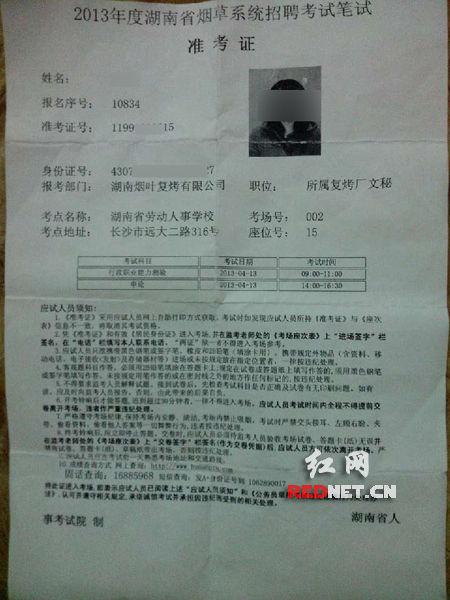 湖南公务员考试笔试结束 考生:今年题目有点难