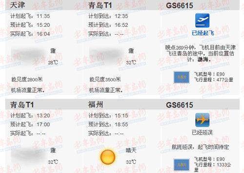旅客滞留机场4小时 天津航空称天气原因无赔偿