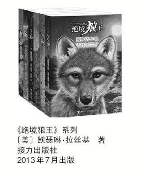 《绝境狼王》:探寻新奇神秘的狼文化