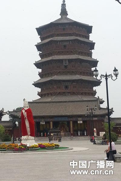 山西应县城内的应县木塔是目前世界上现存最高,最古老的纯木结构建筑.