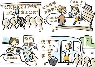 """""""四哥""""助力""""掌上公交"""" 小白领出门心里不慌"""