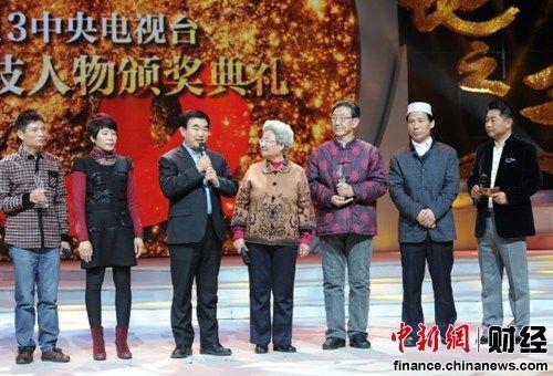 2013央视农业科技人物大地之子颁奖典礼在京举行
