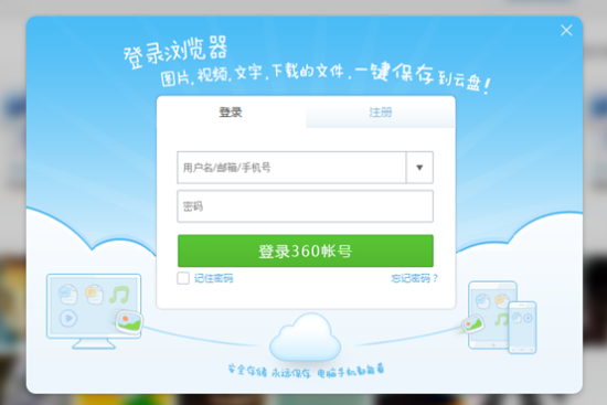 """360浏览器上线""""一键保存"""",白送36T云盘空间"""