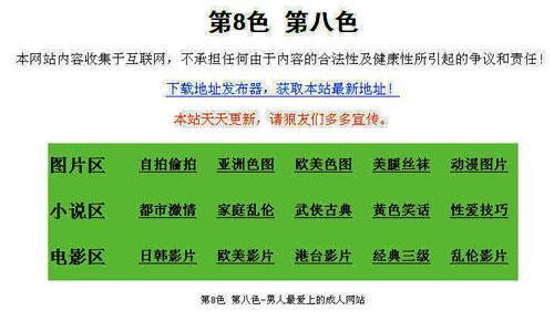 免费黄色网站地址_甘肃省建设厅网站被\