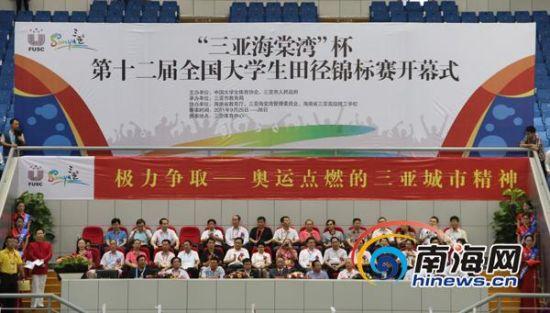 第十二届全国大学生田径锦标赛三亚开幕[组图