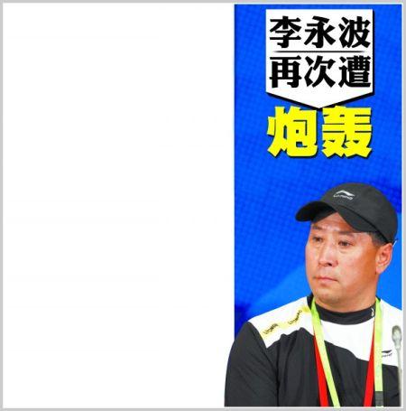 """为奥运消极比赛""""翻案""""李永波再次遭炮轰(图)"""