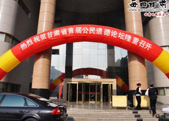 甘肃省首届公民道德论坛在兰举行连辑出席(组图)