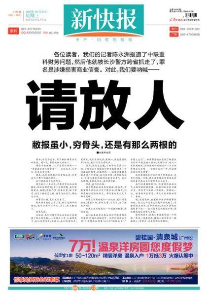 新快报头版就记者陈永洲被刑拘发声明:请放人(图)