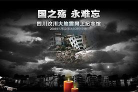 汶川地震网上纪念馆:国之殇 永难忘