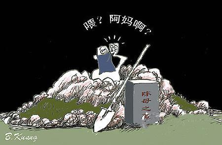 漫画:手机复活美女被漫画章鱼图片
