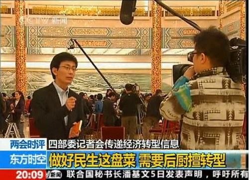 杨禹:四部委记者会传递经济转型信息