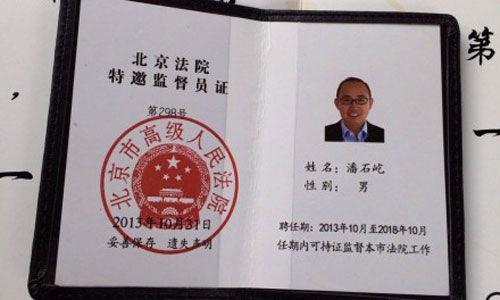 潘石屹被聘为北京法院特邀监督员。