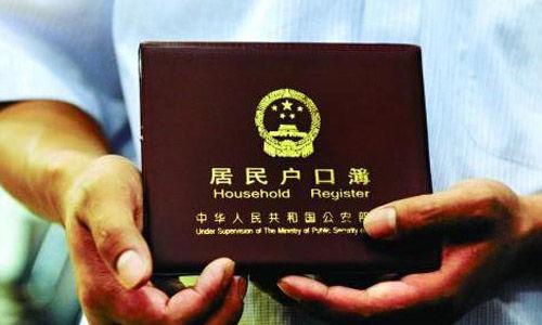 国务院7月30日公布《关于进一步推进户籍制度改革的意见》