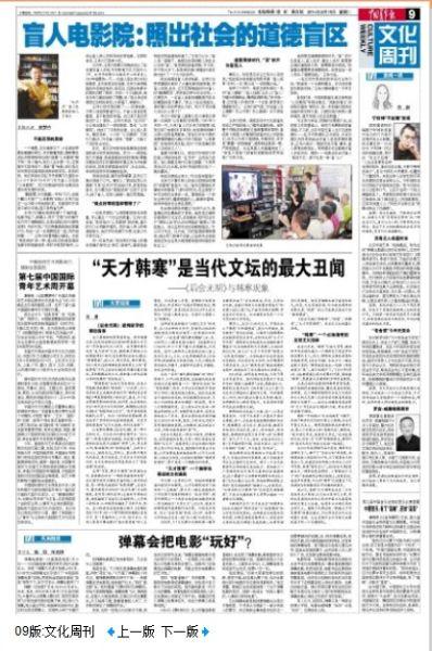 中国青年报版面截图