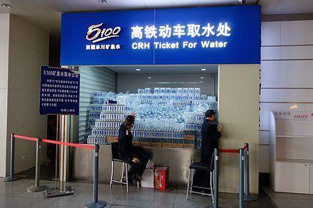 """高铁动车免费提供的""""西藏5100冰川矿泉水""""发放随意、地点不明显,超过一半的旅客喝不到"""