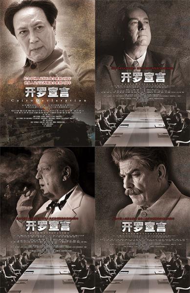 一些网友质疑这样的海报暗示毛泽东参加了开罗会议,而蒋介石没有去