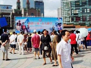 """宁波市民:""""万人助学""""凸现和谐"""