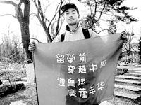 少年徒步800公里赴京欲在北大开讲座遭拒(图)