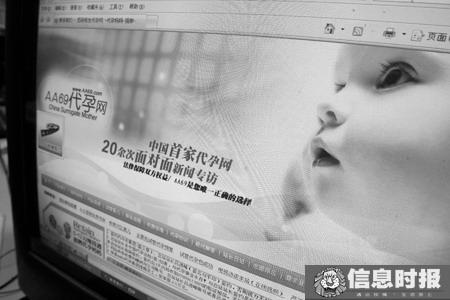 暗访广州代孕网站:宣传称50万元保证成功