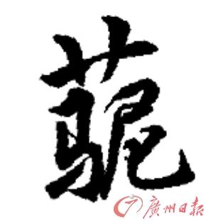"""网友造出代表""""草泥马""""新字(图)"""