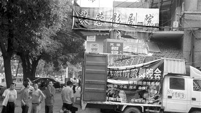 影剧院表演艳舞7年屡禁不止(图)