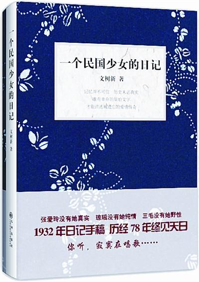 78年前民国外交官女儿日记现身(图)