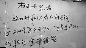 百余名患者起诉肖传国虚假宣传肖氏术