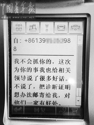 宁夏吴忠警方发给王志昌的短信 中国青年报图