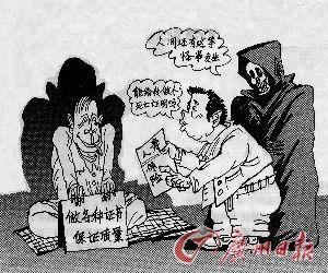 漫画,新华社发。
