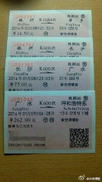 小凯回家时使用的4张火车票。本报记者欧亚琦摄