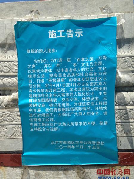 万寿公园南门张贴的施工告示