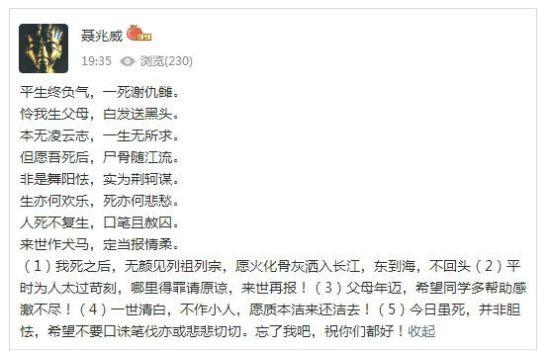 聂兆威在网上留诗一首