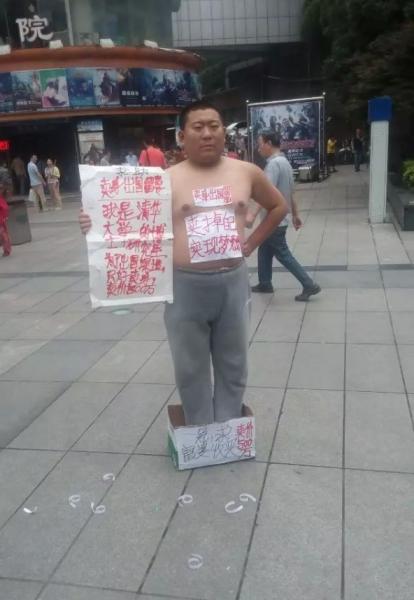 男子半裸街头卖身