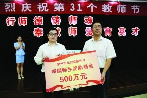 郑钢(左一)向常州市北郊高中捐款500万元 学校供图