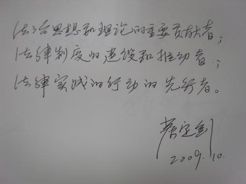 悼蔡定剑教授:宪政先锋,自由斗士