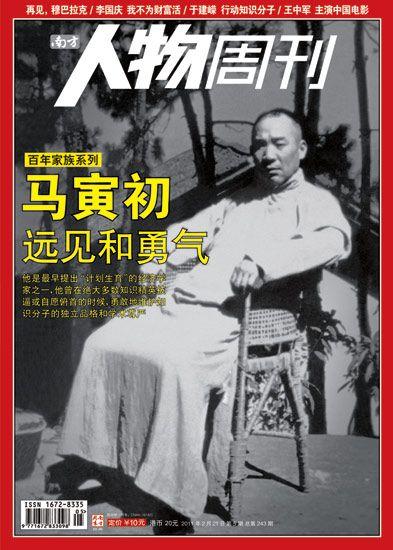 南方人物周刊2011005期封面及目录:马寅初的远见和勇气