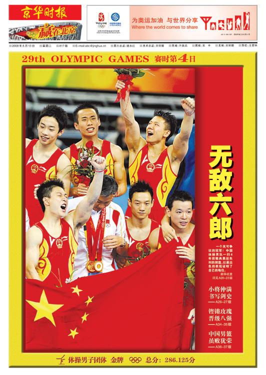图文:京华时报奥运图片版面